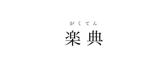 gakuten
