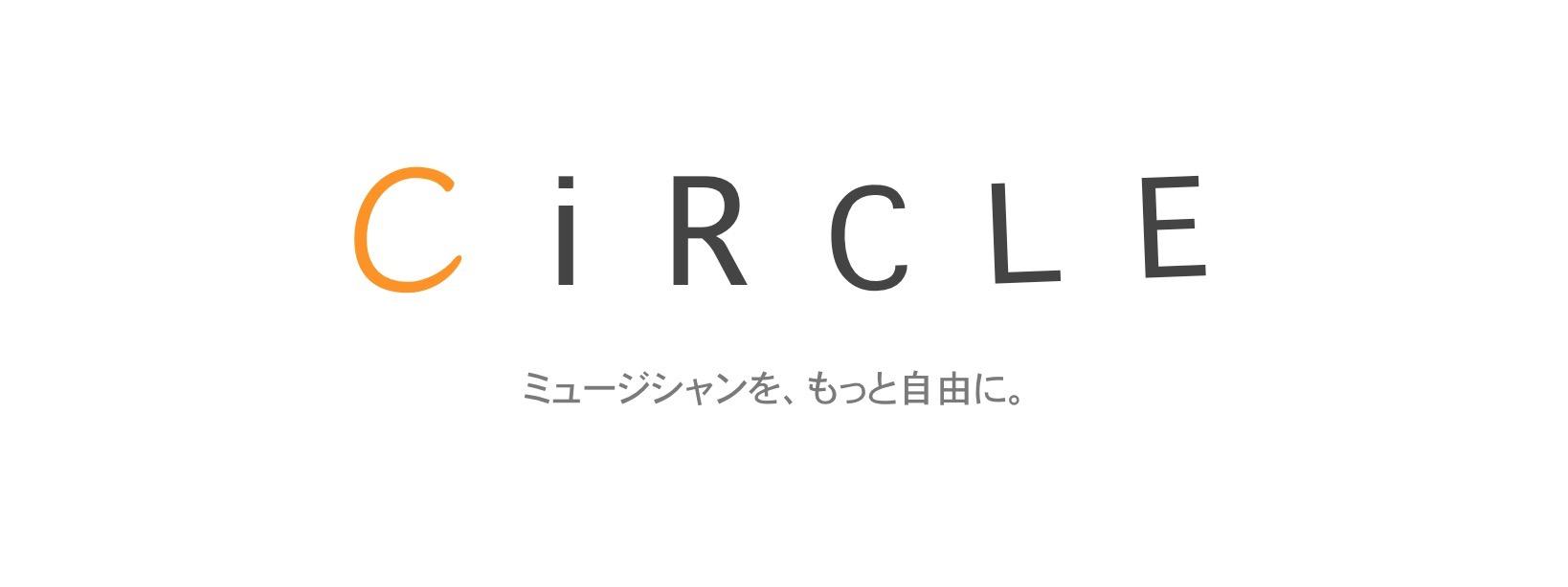 音楽理論って楽しい - 日本初の音楽理論Webマガジン「サークル」